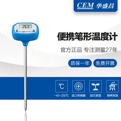 CEM华盛昌针式笔式温度计宽量程多用泛园艺土壤液体测量DT-130