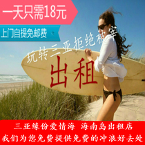 Sanya surfboard rental surf Water Board sharing adult children photography board professional floating board rental
