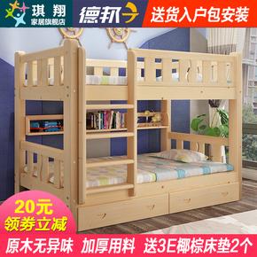 高低床实木上下床子母床双层宿舍儿童床松木母子护栏床成人上下铺