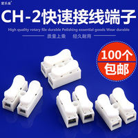 CH2 wire connector 2-position push-type docking quick-connect terminal terminal 100 only LED lamps