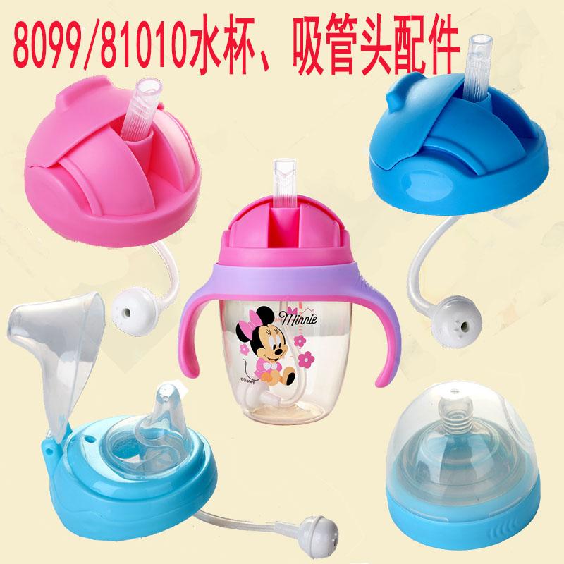 迪士尼奶瓶babycare爱因美水杯宽广口径奶嘴盖鸭嘴盖吸管盖配件