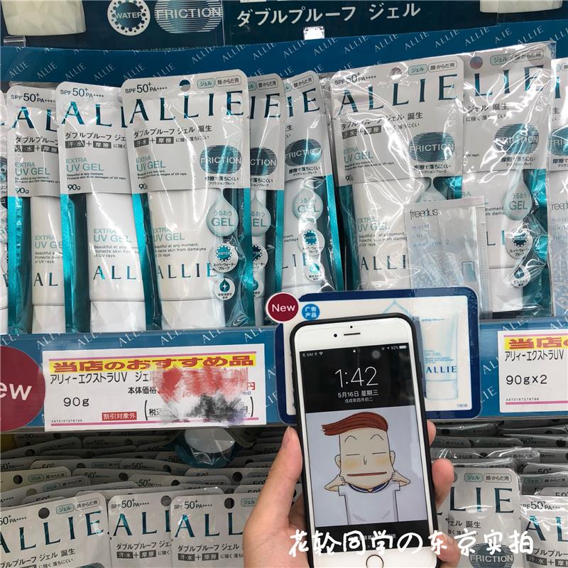 [现]日本本土 19款嘉娜宝ALLIE粉管防晒霜套装60gSPF50 粉色