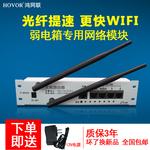 E代家园新款IT-WR301双天线/无线路由器弱电箱模块300M/支持POE供