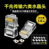 网络配件改造6类接头 六类RJ45千兆网线水晶头传输稳定8芯10个装
