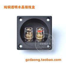 特价高品质纯铜线柱音箱接线盒两位音响接线盒高端音箱用,热卖
