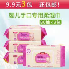 手口专用特价 婴儿新生儿童收口湿纸巾宝宝带盖 婴幼儿湿巾纸大包装