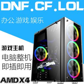二手台式电脑主机AMD四核独显游戏主机DNF搬砖办公组装电脑整套