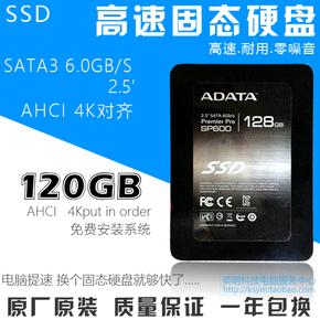 二手固态硬盘120G 128G SATA3 6.0GB/S SSD 另有威刚 KST 60G 64G