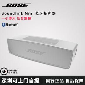 博士BOSE Soundlink Mini 蓝牙扬声器II 2代重低音迷你蓝牙音箱