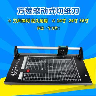 24寸滚刀切纸机36寸滚动式裁切刀A3切纸刀A4裁纸刀14寸滚轮切纸器