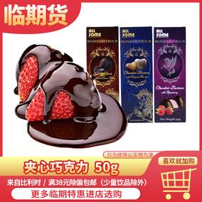 临期 比利时进口欧乐森树莓贝壳心形夹心巧克力50g 三种口味