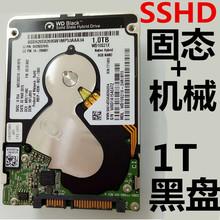2.5寸WD西部数据7MM薄1000G黑盘SSHD 8G固态混合1T笔记本电脑硬盘