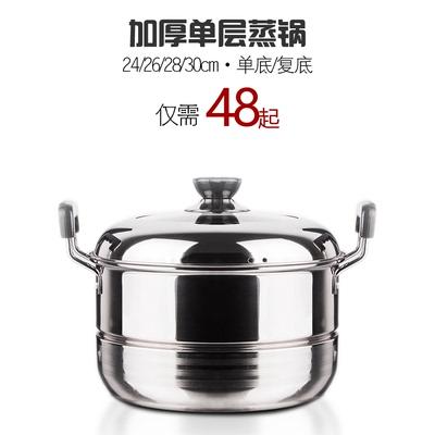 蒸锅不锈钢单层一层1层加厚汤锅燃气电磁炉通用24/26/28/30cm价格