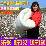 新疆棉被棉絮棉花被子纯手工棉被芯床垫被长绒棉加厚保暖全棉冬被