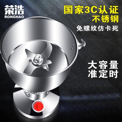 不锈钢粉碎机中药研磨机五谷杂粮磨粉机电动超细直立800克打粉机