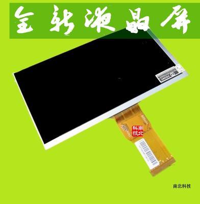 适用金正Q2 H5平板电脑学生学习机早教机外屏触摸屏显示屏液晶屏在哪买