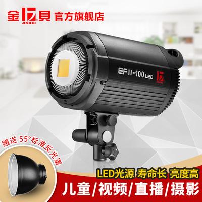 金贝EFII100摄影灯视频直播灯LED常亮灯人像儿童产品柔光灯拍照灯演播室灯光