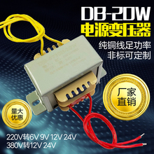 20W380V220V转6V9V12V15V18V24V36V交流电源变压器可定制 EI57