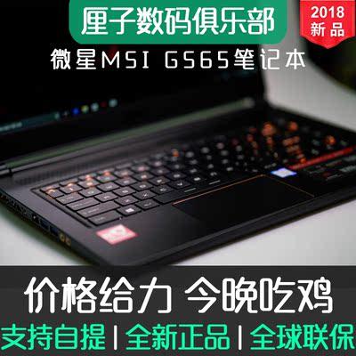 MSI/微星GS65 8RF-012CN GL/GP63 GT75 GE63美版笔记本游戏本现货