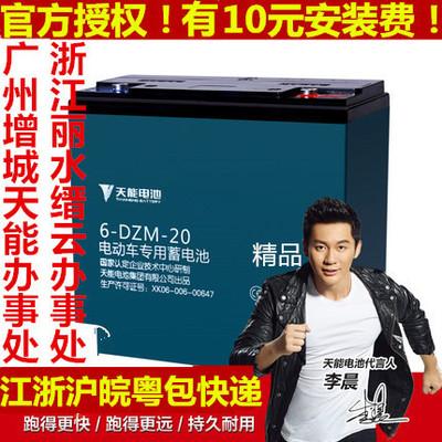 天能电池48v20ah60V72电动车电瓶6DZM-20-12铅酸真黑金蓄电池精品今日特惠