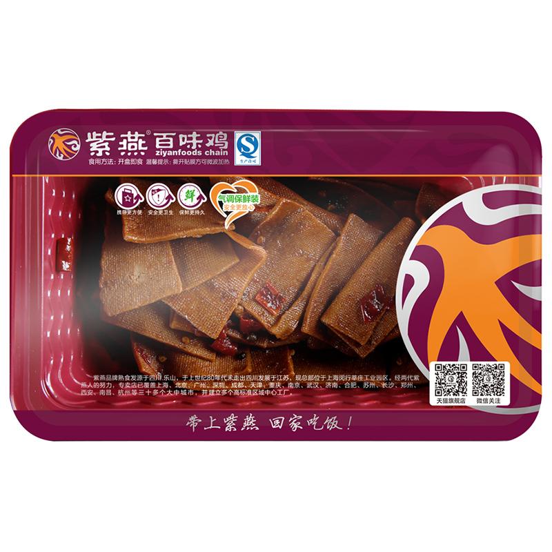 紫燕百味鸡即食 香辣豆干 凉拌菜熟食私房菜特色小吃锁鲜装180g*2