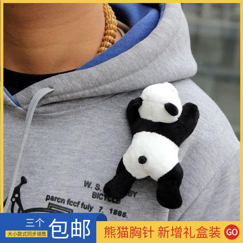 熊猫基地热卖毛绒趴趴熊猫公仔立体胸针胸花别针装饰品国宝小礼物