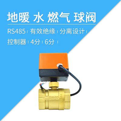莱特智能家居 地暖 电动水阀阀门球阀  执行器 总线RS485 PROV2