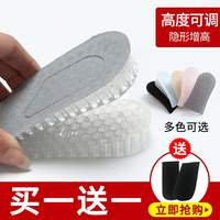 Increased insole women's plus velvet invisible sneakers men's super soft silicone increased pad comfort half pad 235cm