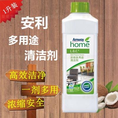 安利浓缩多用途清洁剂 全能木地板瓷砖家用强力去污LOC 官方正品