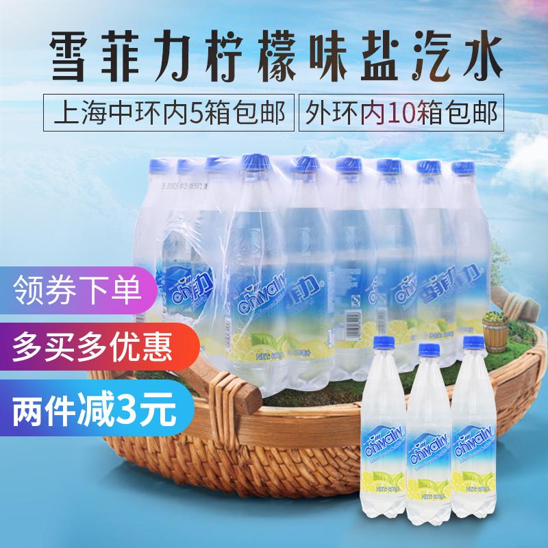 雪菲力柠檬味盐汽水600ml*24瓶/整箱 解暑解渴  新日期 上海