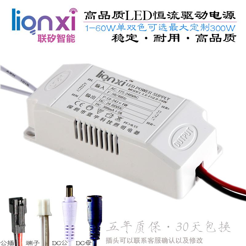 led吸顶灯驱动电源