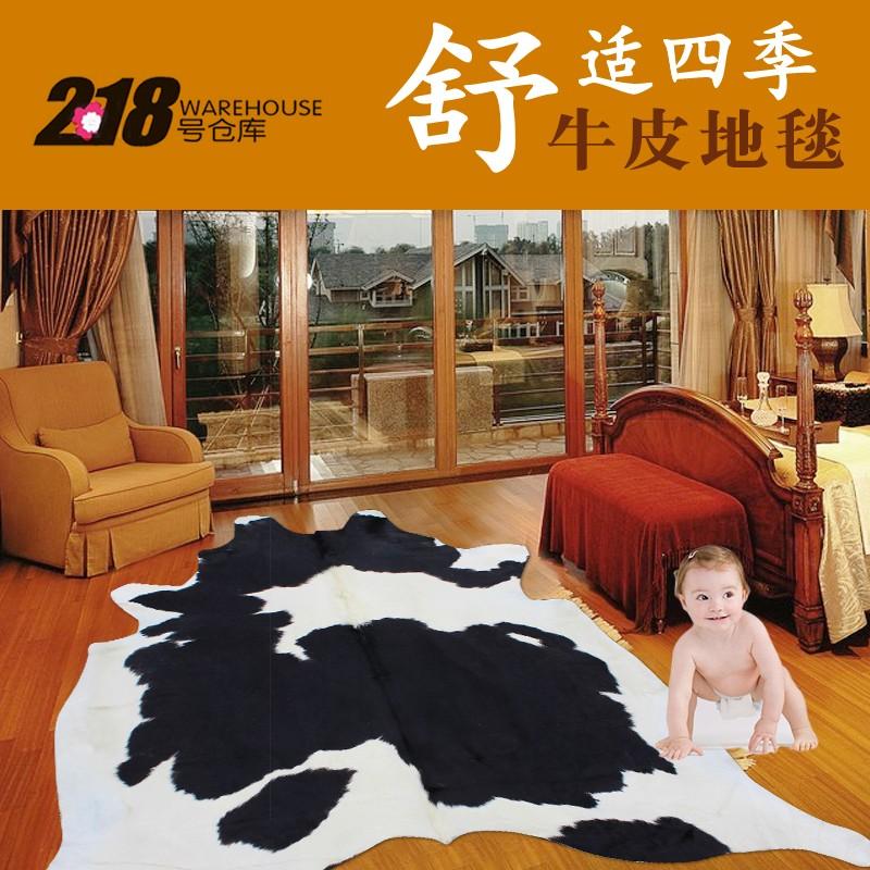 奢华牛皮地毯