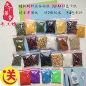 粮食画 豆子种子贴画 儿童手工DIY材料包 五谷杂粮黏贴画材料包