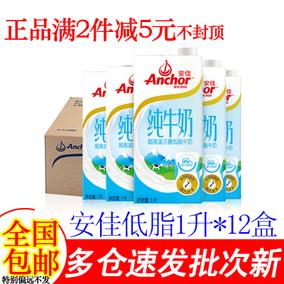 新西兰原装进口牛奶安佳低脂牛奶UHT纯牛奶1L*12盒整箱装包邮50%