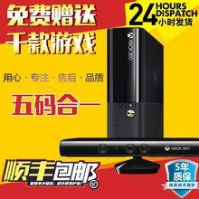 全新XBOX360E S体感游戏机 PS4破解双人电视体感家用4人xboxone
