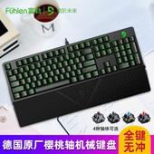 富勒G900S樱桃轴背光机械键盘红轴青轴黑轴游戏有线键盘Cherry轴