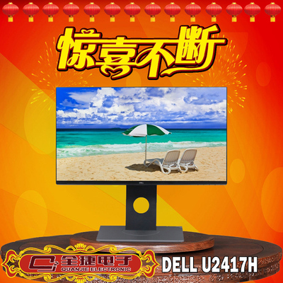 dell显示器