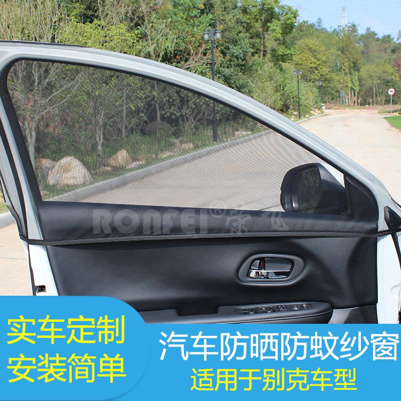 适用于别克GL8 GL6英朗凯越君威君越汽车防蚊纱窗防晒遮阳窗帘