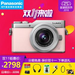 包邮顺丰 Panasonic 松下 DC-GF9KGK 数码美颜自拍微单相机4K视频