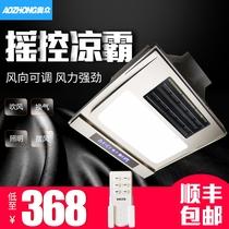 3030灯遥控铝扣板超薄led厨房冷霸照明集成吊顶凉霸吸顶式冷风扇