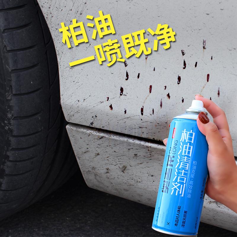 奥吉龙柏油清洁剂沥青清洗汽车用强力去污洗车液白色除泊油专用品