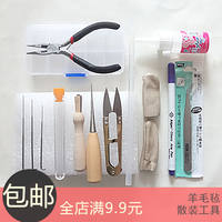 Parts Tools Wool Felt Poke Le New Handmade DIY Tool Material Pack Poke Needle Workbench Glue