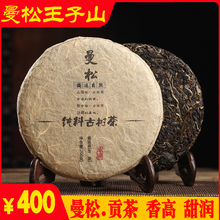 Yunnan Yiwugu Six High Quality Mansong Prince Shangong Tea Private Collection Limits Purchase of 200 grams of Puer Raw Tea Cake