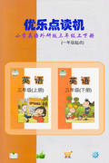 Youle dot reading machine - the first grade primary school English first grade starting point
