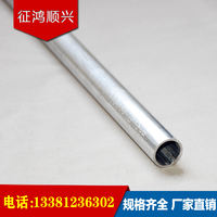 JDG threading pipe galvanizing line tube color tube KBG line tube / 20*1.0