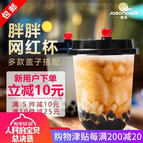 脏脏茶杯子胖胖杯一次性网红奶茶杯鹿角巷杯子黑糖U形水杯U型杯
