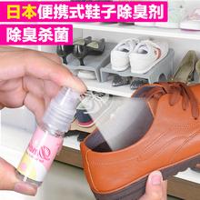 日本进口鞋子除臭剂 鞋袜去异味杀菌喷雾剂脚臭除味剂皮鞋去味剂