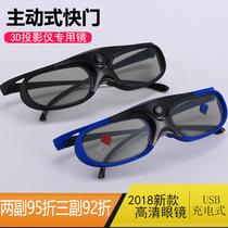 眼镜平板电脑高清通用专用家庭立体眼镜眼睛3d电视立体液晶电视