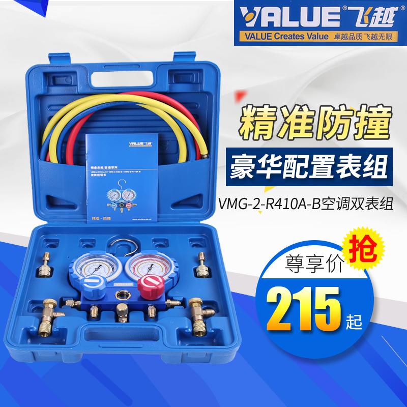 r22空调加液表