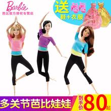 女孩礼物 多关节可活动瑜伽娃 正版芭比娃娃Barbie可变造型娃娃